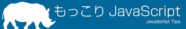 もっこりJavaScript(JavaScript Tips)