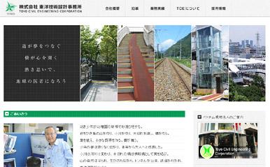 株式会社東洋技術設計事務所様トップページ
