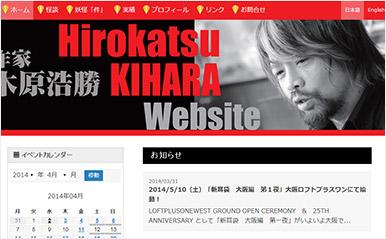 木原浩勝様オフィシャルサイト トップページ